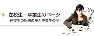 日本インテリア総合研究所 在校生卒業生紹介